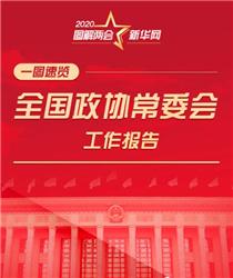 全国政协常委会工作报告