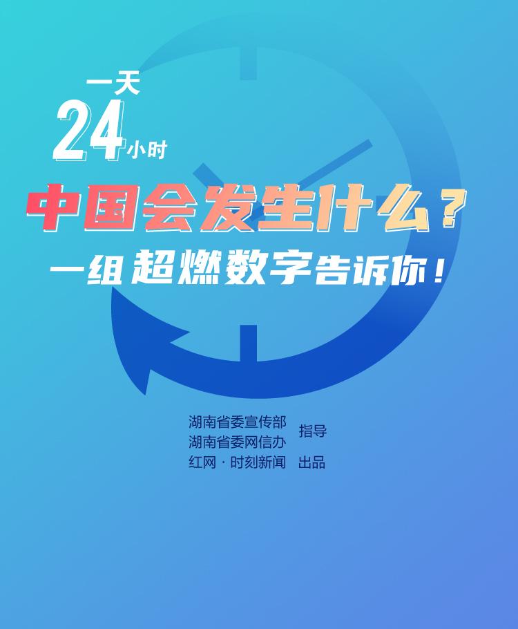 一天24小时,中国会发生什么