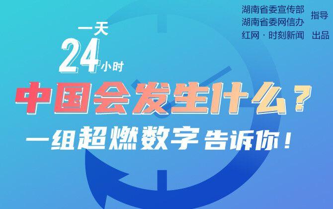 """""""数""""读报告丨一天24小时,中国会发生什么?"""