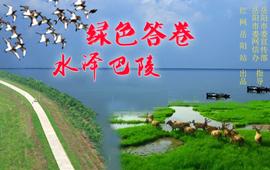 专题:绿色答卷 水泽巴陵