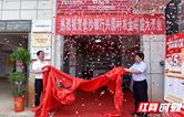 金融服务进村 岳阳首家长沙银行农村金融服务站成立