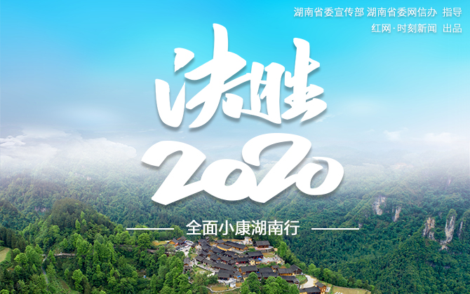專題|決勝2020——全面小康湖南行
