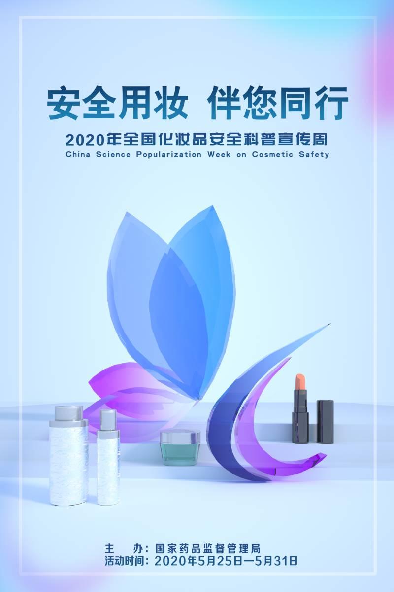 2020年全国化妆品安全科普宣传周海报(高清图) (1).jpg