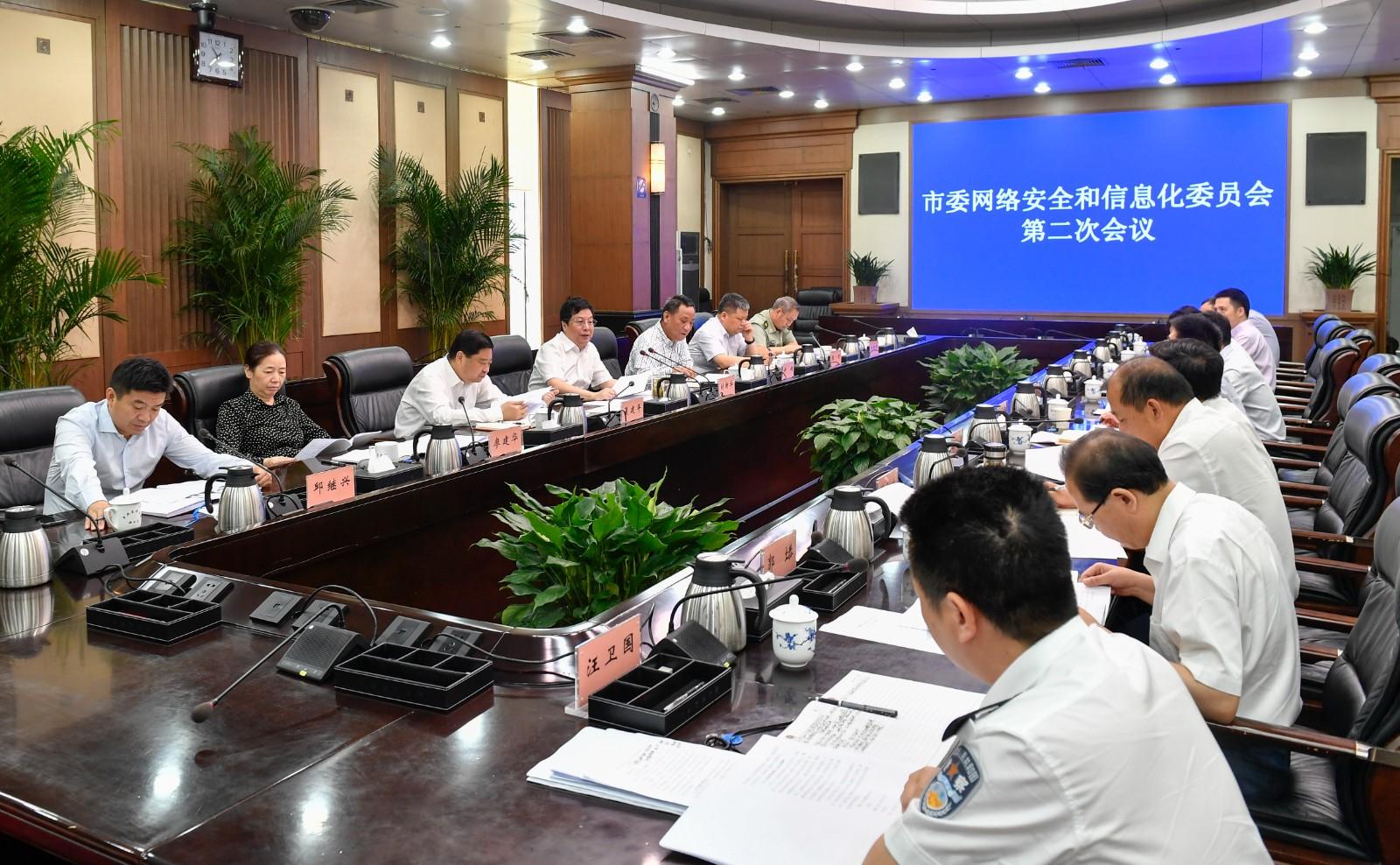 今天上午,市委网络安全和信息化委员会第二次会议召开。长沙晚报全媒体记者 余劭劼 摄