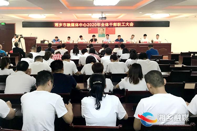 湘乡融媒满周岁  奋力开启下一个金色十年