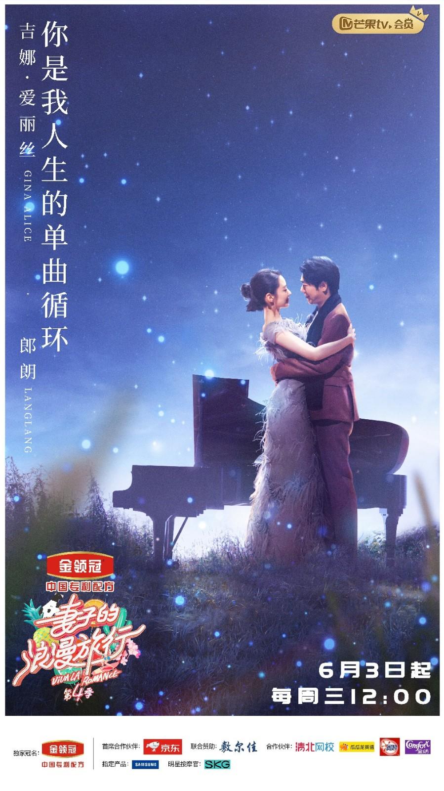 《妻子的浪漫旅行》第四季官宣 谢娜宣传片暗藏旅行目的地