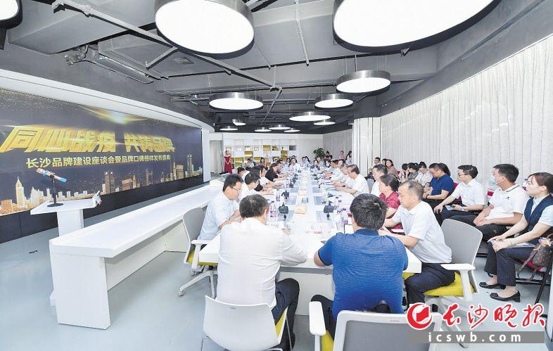 """5月28日,""""同心战疫  共铸品牌——长沙品牌建设座谈会暨品牌口碑榜样发布盛典""""在长沙晚报中央厨房举行。  均为长沙晚报全媒体记者 邹麟摄"""