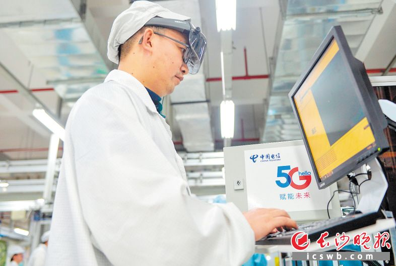 湖南电信携手中兴通讯在长沙打造5G智能制造基地。  本版图片除署名外均由邹麟摄