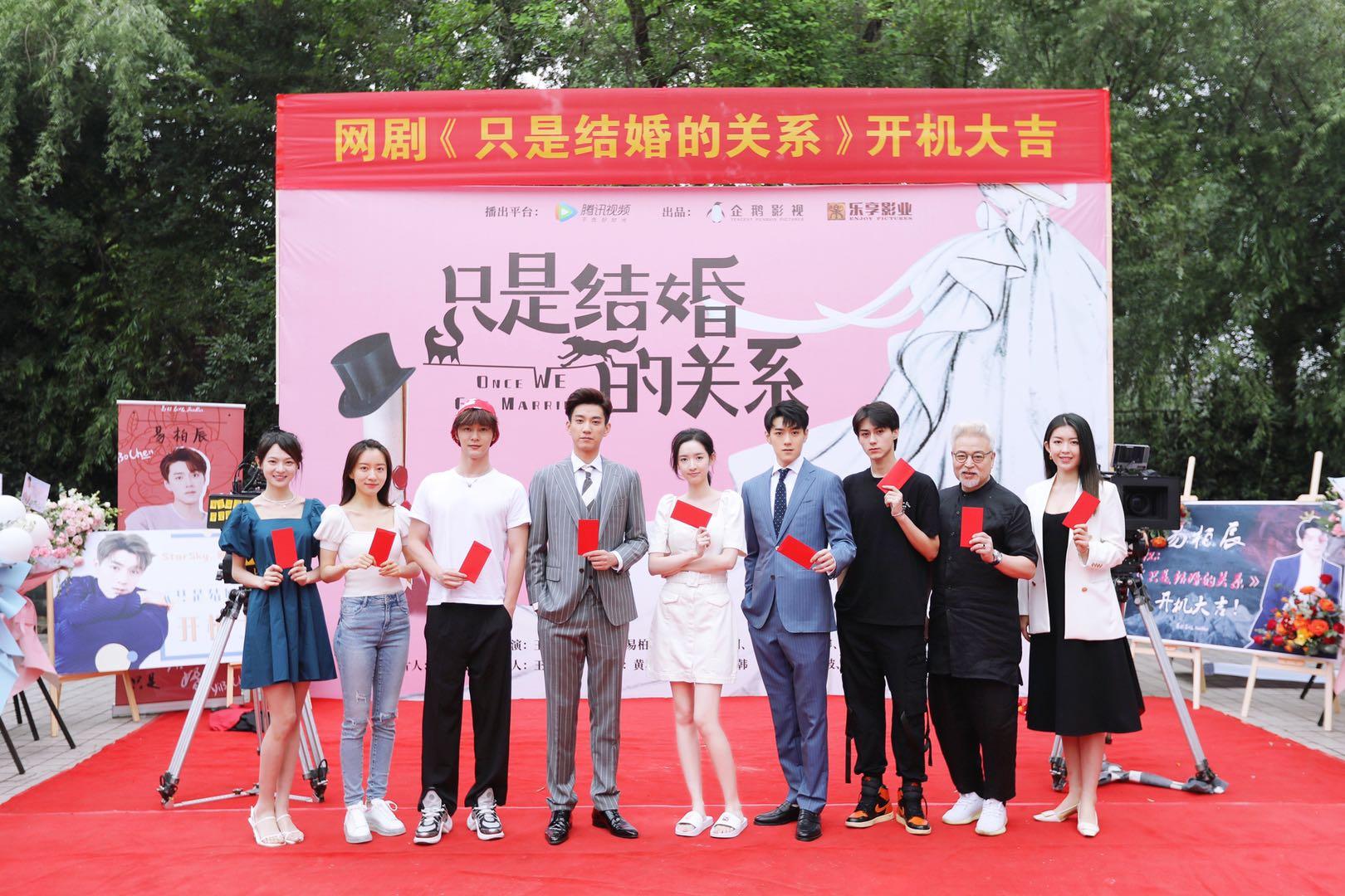 网络剧《只是结婚的关系》于5月30日在南京正式开机
