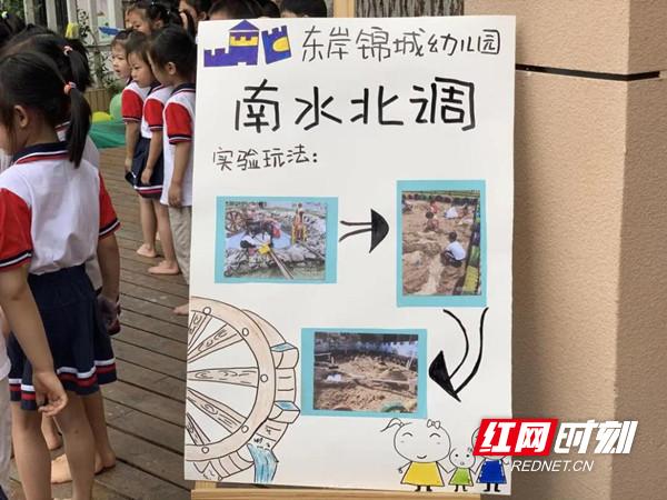 """""""南水北调""""新玩法。图片来源:芙蓉区东岸锦城幼儿园.jpg"""