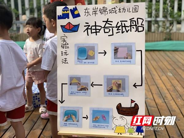 神奇纸船,探索纸船不沉的方法。图片来源:芙蓉区东岸锦城幼儿园.jpg