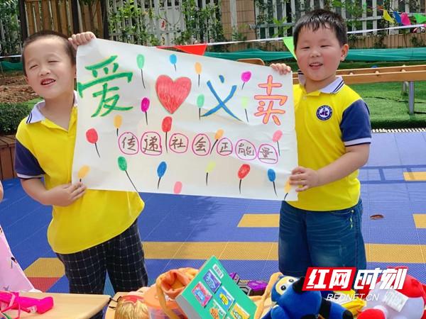 爱心义卖,传递正能量。图片来源:芙蓉区东岸锦城幼儿园.jpg