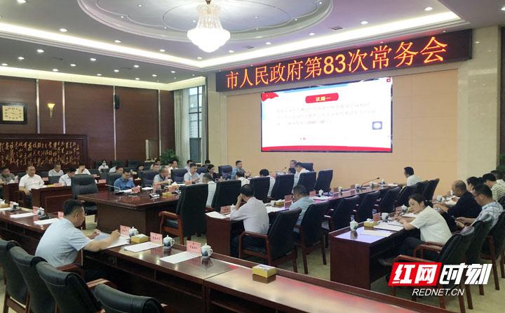 张家界市人民政府召开第83次常务会