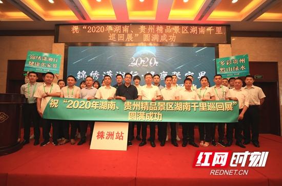 湘贵景区大发麻将巡展促销株洲收官 开创跨省营销新局面