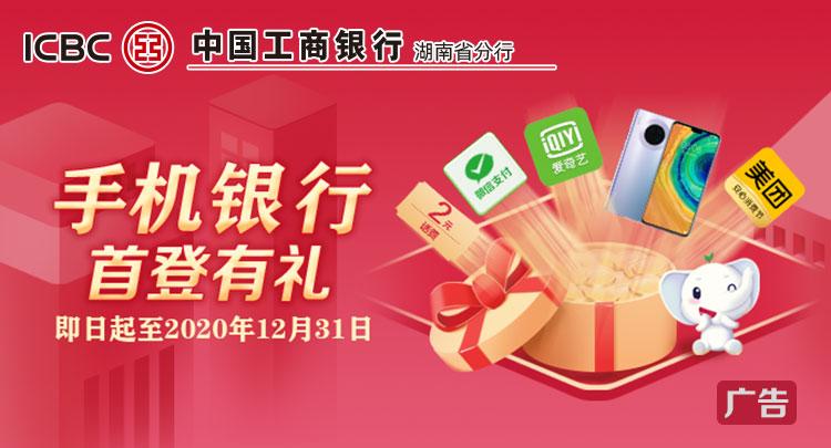 登录工商银行手机银行 有机会赢华为Mate30手机等奖品