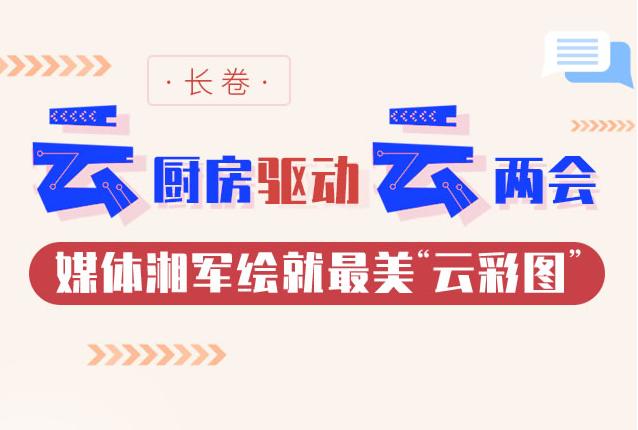 """媒体湘军绘就最美""""云彩图"""""""