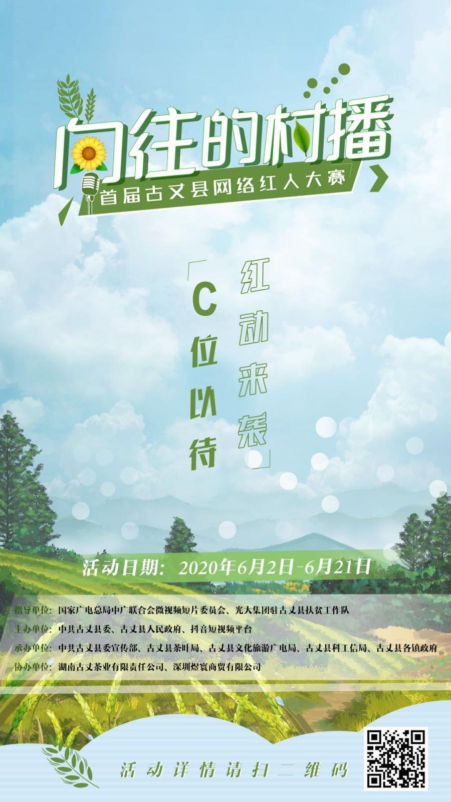 首届湖南古丈县《向往的村播》网络红人大赛报名开始啦