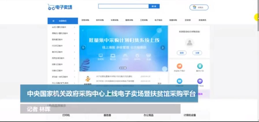 国采中心电子卖场暨扶贫馆采购平台上线