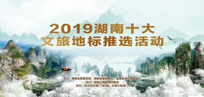 2019湖南十大文旅地标推选活动