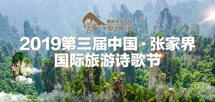 2019第三届中国·张家界国际旅游诗歌节