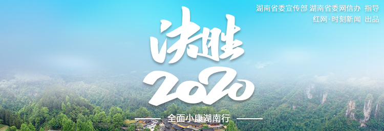决胜2020——全面小康湖南行