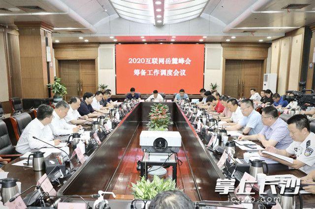 2020互联网岳麓峰会筹备工作调度会议召开。刘书勤 摄