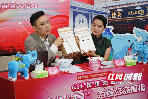太平人寿湖南分公司开展公益直播活动助力复工复产