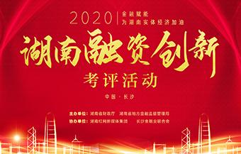 专题:2020湖南融资创新考评活动