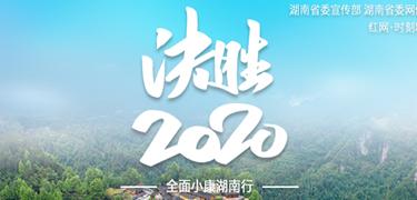 决胜2020——全面小康湖南行