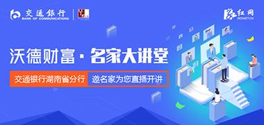 """专题:交行湖南省分行""""沃德财富·名家大讲堂""""直播开讲"""