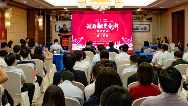 专题:金融赋能 为湖南实体经济加油——2020湖南融资创新考评活动
