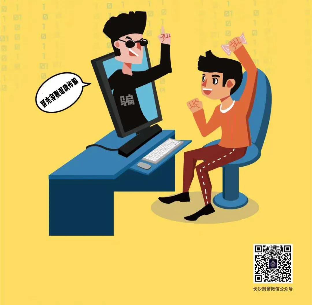 冒充客服诈骗。 警方供图