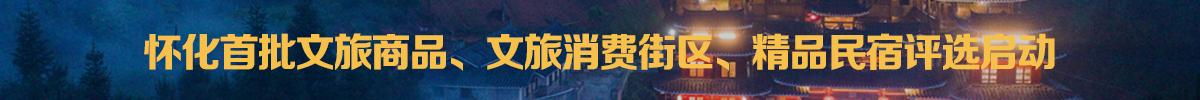 H5 | 怀化首评文旅商品、街区、民宿!
