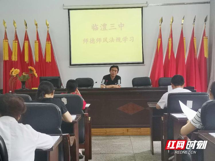 临澧三中组织学习师德师风法律法规文件