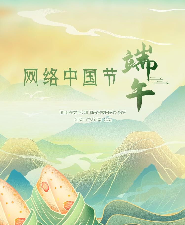 专题丨网络中国节·端午