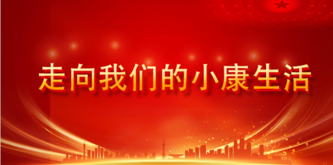决胜2020-全面小康湖南行