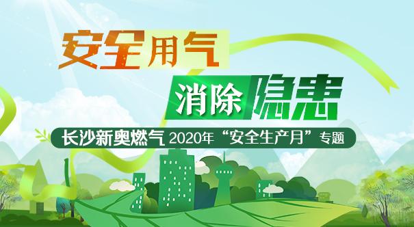 """专题丨长沙新奥燃气2020年""""安全生产月""""专题"""