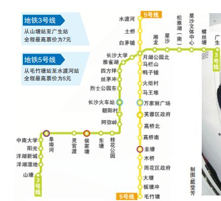 地铁3号线:从山塘站至广生站,全程最高票价为7元;地铁5号线:从毛竹塘站至水渡河站,全程最高票价为5元。 制图/戴莹芳