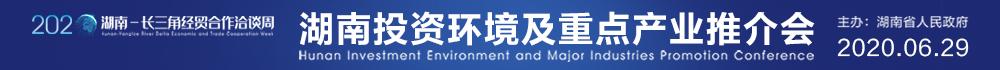 2020湖南-长三角经贸合作洽谈周