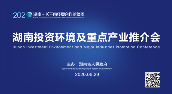 专题丨2020湖南-长三角经贸合作洽谈周