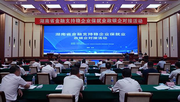 直播回顾:湖南省金融支持稳企业保就业政银企对接活动