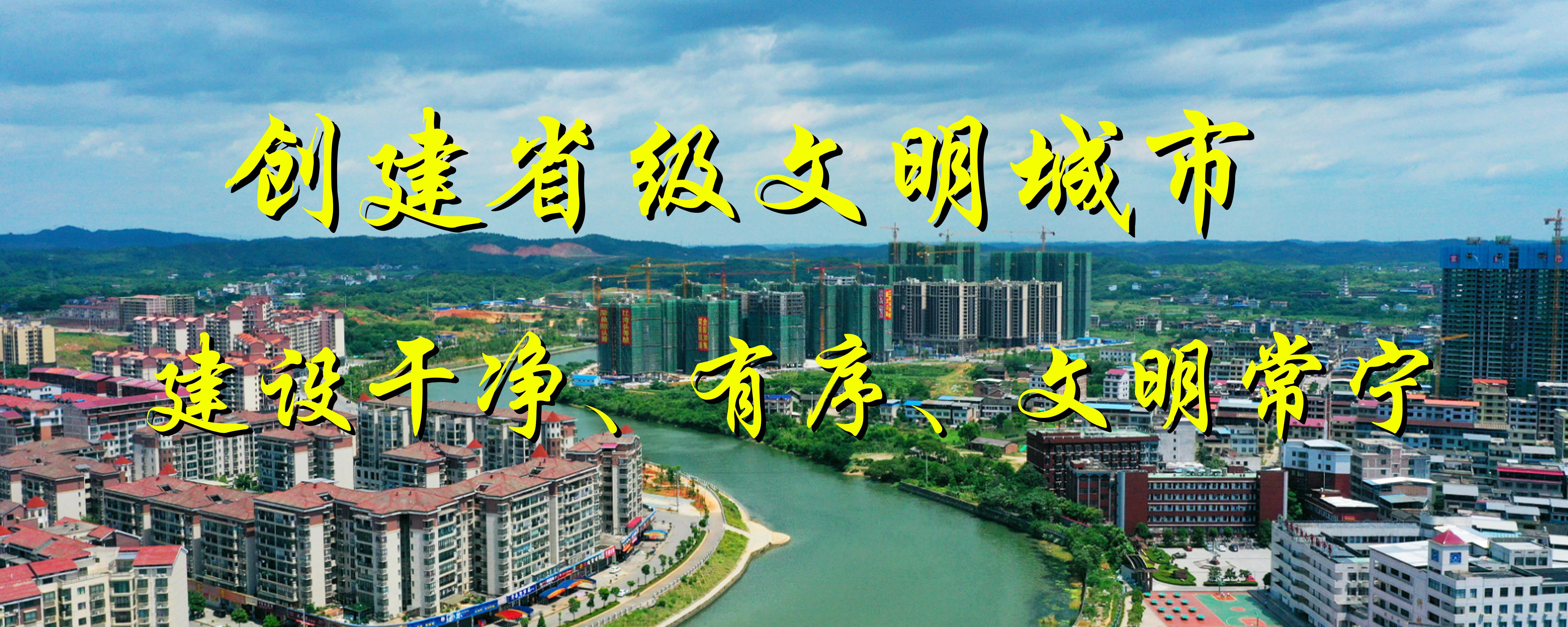 創建省級文明城市