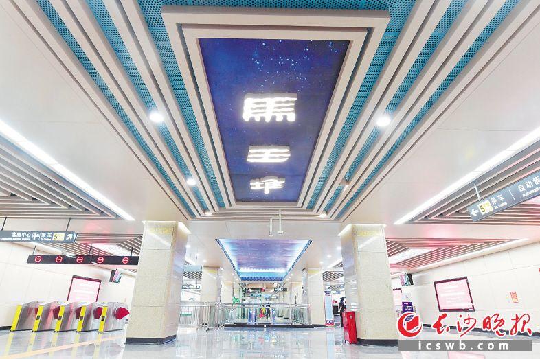 马王堆站提炼马王堆汉墓结构空间特点,巧妙运用于天花吊顶,展现西汉文化特色。