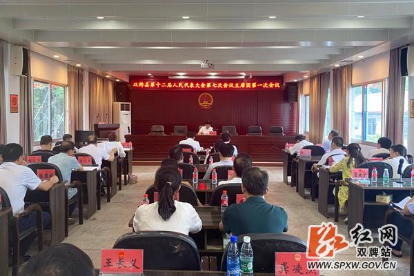 十二届人大七次会议举行主席团第一次会议_副本_副本.jpg