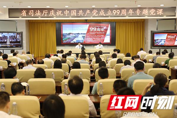 省司法厅:专题党课庆祝建党99周年