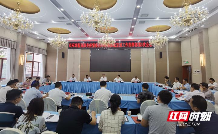 张家界市应对新冠肺炎疫情促进经济高质量发展工作指挥部召开第3次会议