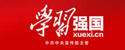 湖南学习强国平台