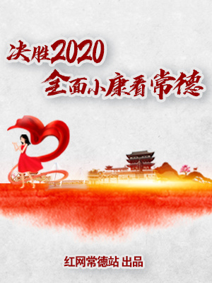 专题:决胜2020 全面小康看常德