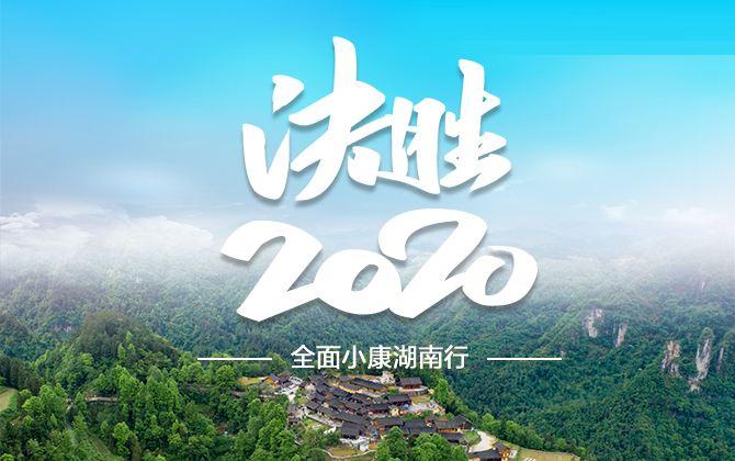 專題 | 決勝2020——全面小康湖南行
