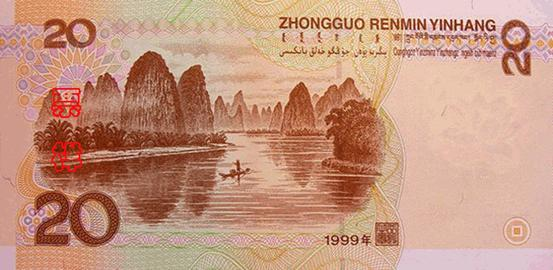 20元 .jpg